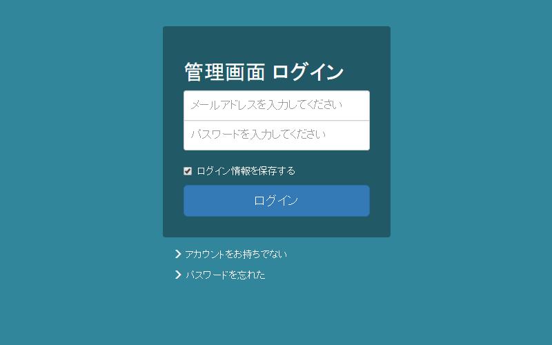 Pochikin管理画面