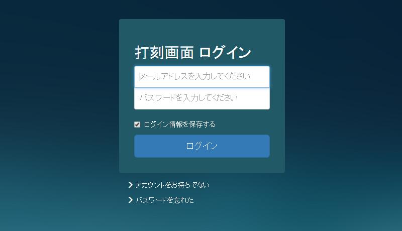 Pochikinタイムレコーダーログイン画面