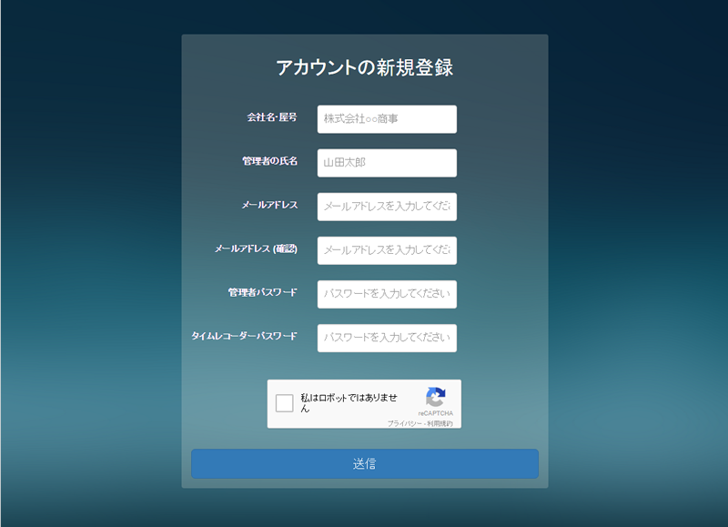 Pochikinアカウント情報の登録