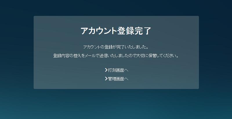 Pochikinアカウント作成完了