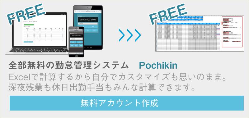 無料勤怠システム Pochikin